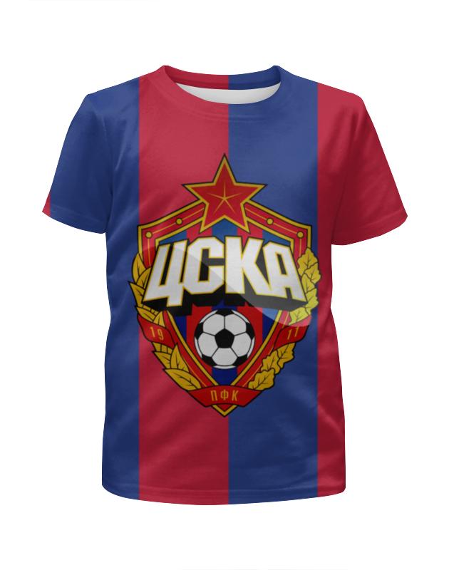 Футболка с полной запечаткой для мальчиков Printio Цска - фан футболка с полной запечаткой printio фан клуб вовочки