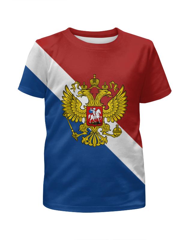 Футболка с полной запечаткой для мальчиков Printio Флаг россии футболка с полной запечаткой для мальчиков printio флаг и герб россии