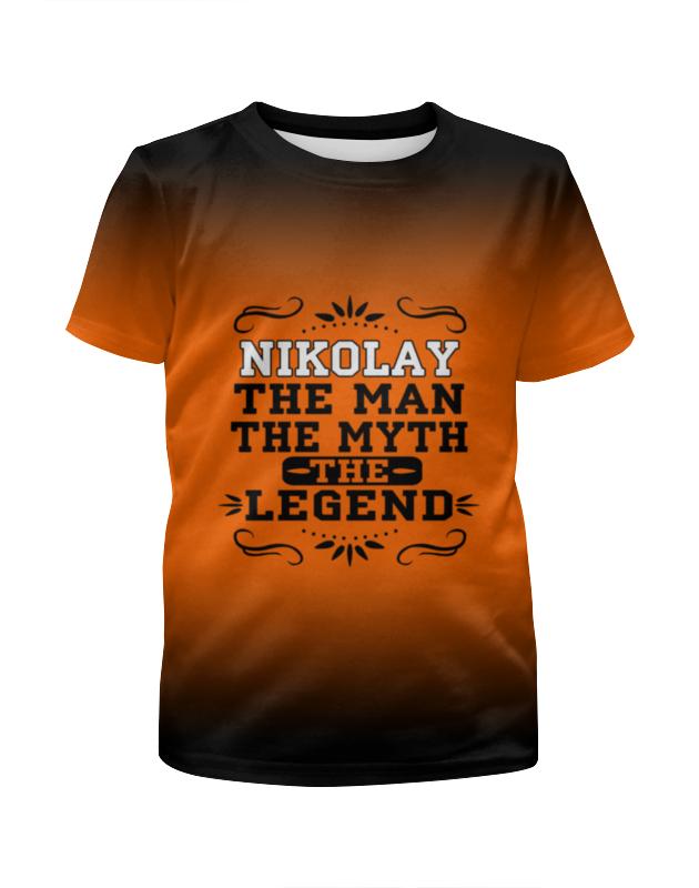Футболка с полной запечаткой для мальчиков Printio Николай the legend футболка с полной запечаткой для мальчиков printio the sims 4 веселимся вместе