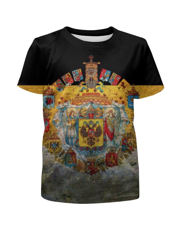 Футболка с полной запечаткой для мальчиков Printio Российская империя свитшот унисекс с полной запечаткой printio российская империя