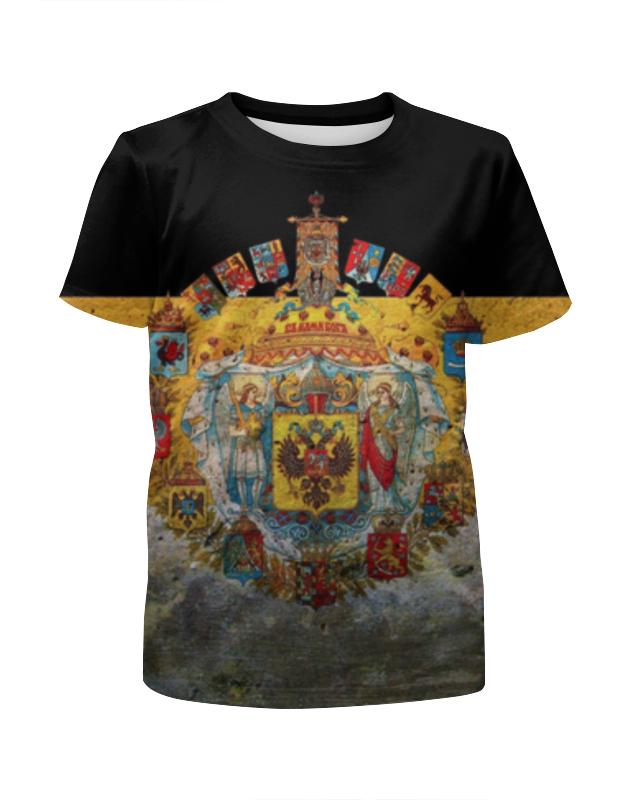 Футболка с полной запечаткой для мальчиков Printio Российская империя футболка с полной запечаткой для мальчиков printio футбольная мозайка фернандо торрес