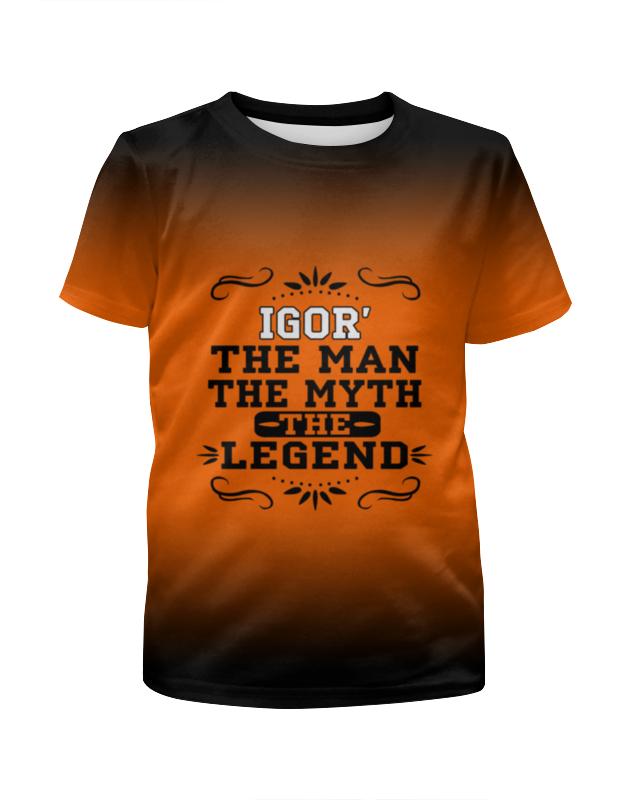 Футболка с полной запечаткой для мальчиков Printio Игорь the legend футболка с полной запечаткой для мальчиков printio игорь