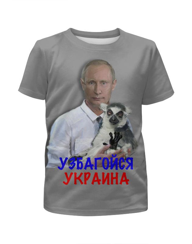 Printio Путин в.в. футболка с полной запечаткой для мальчиков printio путин президент америки 2016