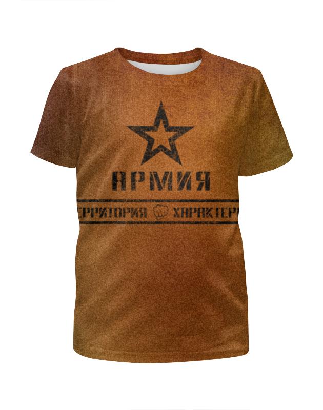 Футболка с полной запечаткой для мальчиков Printio Армия территория характеров!!! футболка с полной запечаткой для девочек printio армия территория характеров