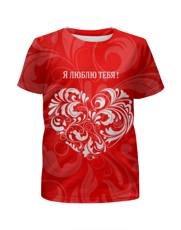 Printio Я люблю тебя! футболка с полной запечаткой мужская printio я люблю тебя