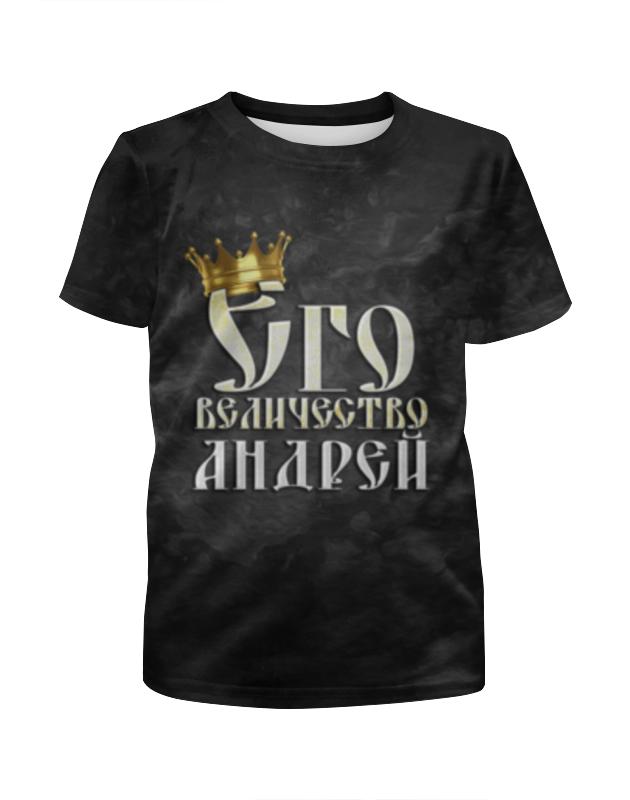 Футболка с полной запечаткой для мальчиков Printio Его величество андрей футболка print bar его величество андрей