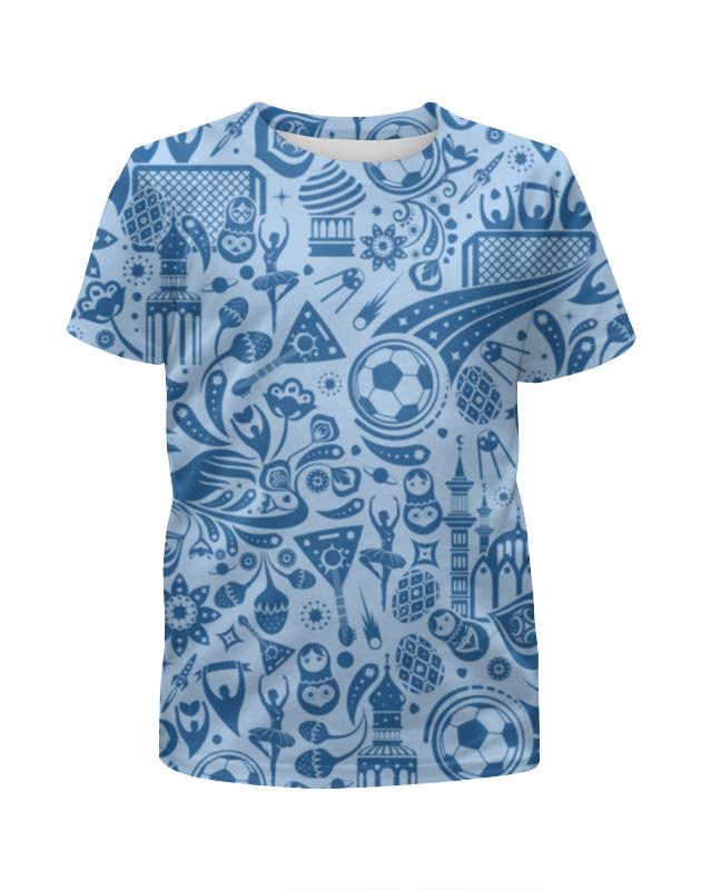 Футболка с полной запечаткой для мальчиков Printio Футбол футболка с полной запечаткой для мальчиков printio infected mushroom