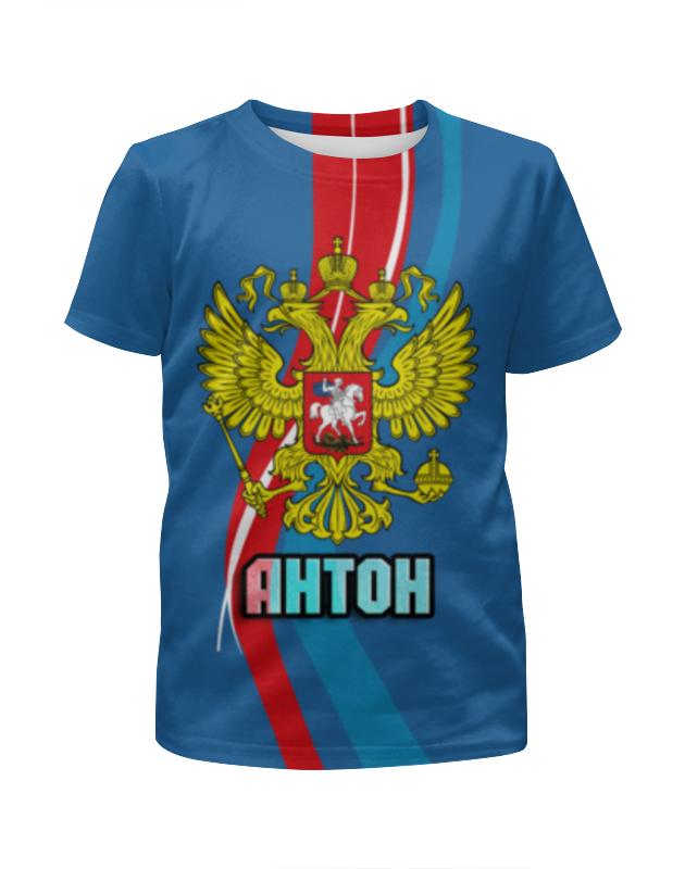 Фото - Футболка с полной запечаткой для мальчиков Printio Антон футболка print bar антон бабиков