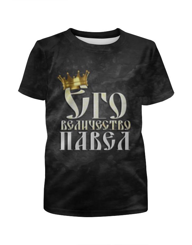 Футболка с полной запечаткой для мальчиков Printio Его величество павел футболка с полной запечаткой мужская printio его величество павел