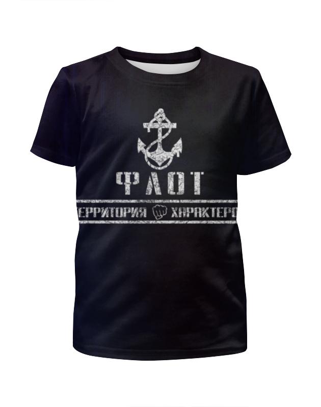 Футболка с полной запечаткой для мальчиков Printio Флот территория характеров!!! футболка с полной запечаткой для девочек printio армия территория характеров