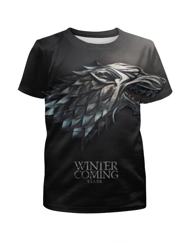 Printio Старки (зима близко) футболка с полной запечаткой для мальчиков printio дом старков