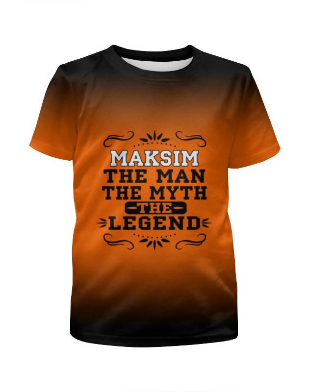 Футболка с полной запечаткой для мальчиков Printio Максим the legend футболка с полной запечаткой для мальчиков printio the sims 4 веселимся вместе