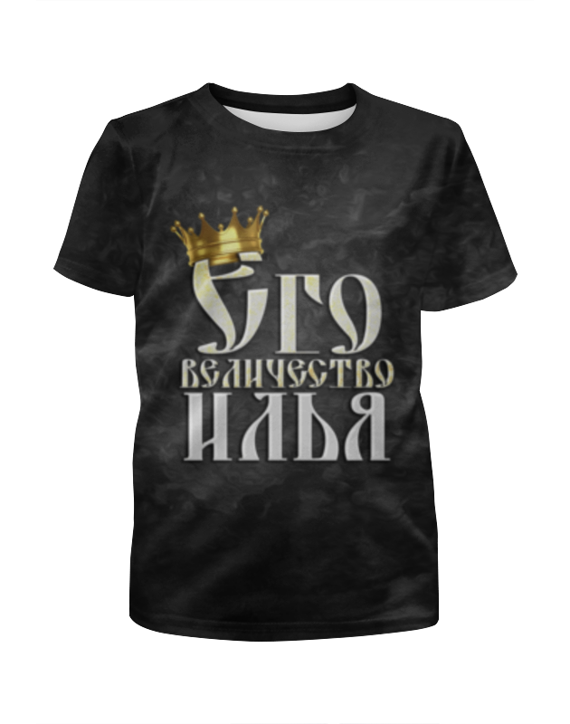 Футболка с полной запечаткой для мальчиков Printio Его величество илья футболка с полной запечаткой для мальчиков printio илья ковальчук