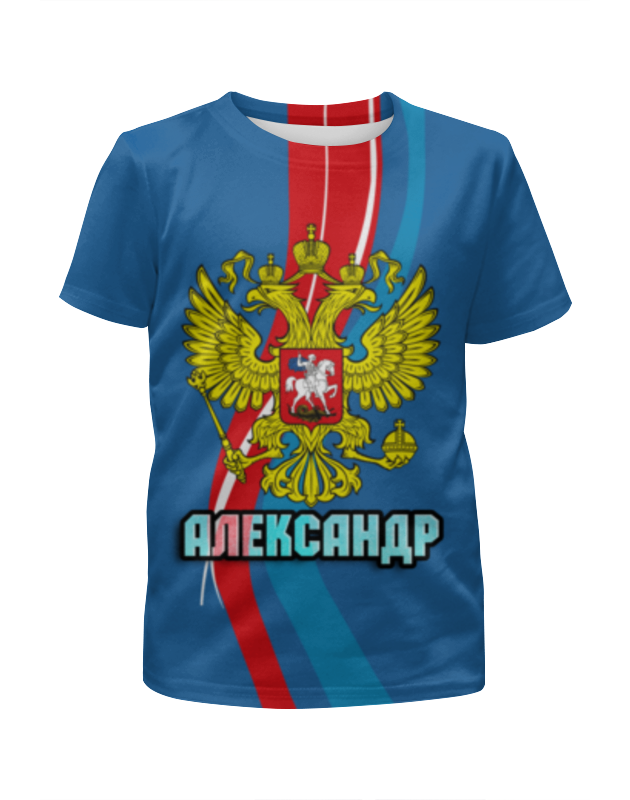купить Футболка с полной запечаткой для мальчиков Printio Александр по цене 1190 рублей