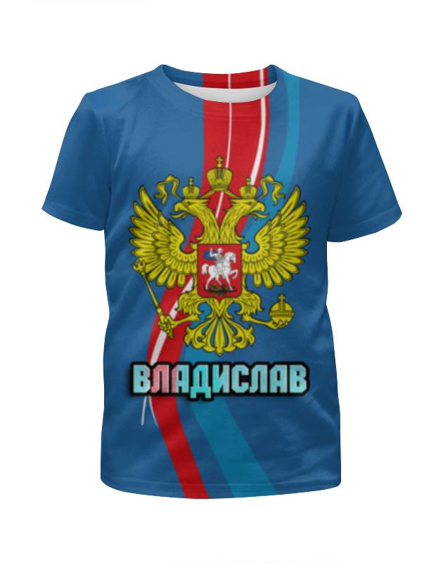 Футболка с полной запечаткой для мальчиков Printio Владислав футболка с полной запечаткой для мальчиков printio владислав