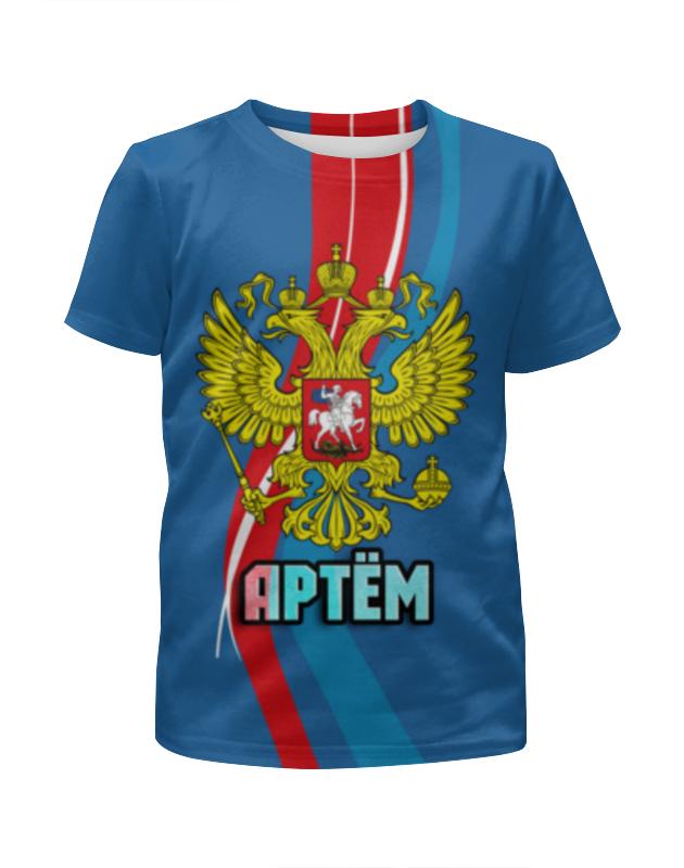Футболка с полной запечаткой для мальчиков Printio Артем футболка с полной запечаткой мужская printio артем