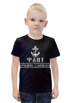 """Футболка с полной запечаткой для мальчиков """"ФЛОТ ТЕРРИТОРИЯ ХАРАКТЕРОВ!!!"""" - кулак, море, якорь, океан, флот"""