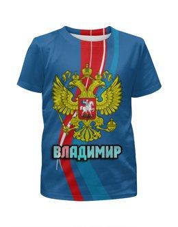 """Футболка с полной запечаткой для мальчиков """"Владимир"""" - владимир, россия, герб, орел, вова"""