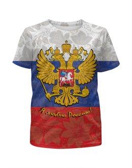"""Футболка с полной запечаткой для мальчиков """"Я люблю Россию!"""" - россия, я люблю россию, двуглавый орёл, для патриотов"""