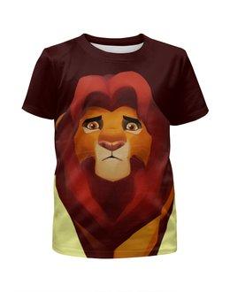 """Футболка с полной запечаткой для мальчиков """"Король лев"""" - мультик, лев, lion, король лев, симба"""