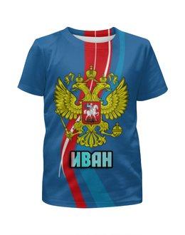 """Футболка с полной запечаткой для мальчиков """"герб Иван"""" - россия, герб, орел, ваня, иван"""