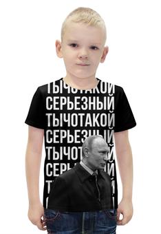 """Футболка с полной запечаткой для мальчиков """"Чё такой серьёзный"""" - путин, putin, путин арт, четакойсерьезный, серьёзный"""