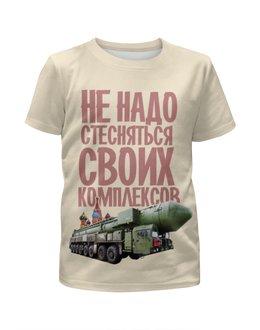 """Футболка с полной запечаткой для мальчиков """"Наши Комплексы"""" - прикол, армия, россия, оружие, комплекс"""