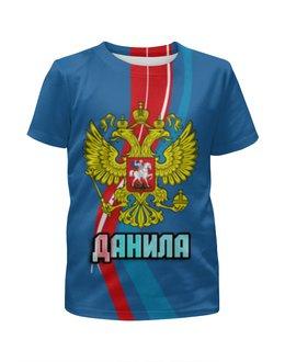 """Футболка с полной запечаткой для мальчиков """"Данила"""" - россия, герб, орел, данила, данил"""