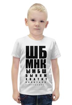 """Футболка с полной запечаткой для мальчиков """"таблица Сивцева"""" - прикол, юмор, надпись"""
