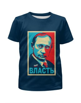 """Футболка с полной запечаткой для мальчиков """"Власть (Путин)"""" - россия, russia, путин, сильные люди, влать"""