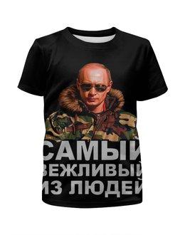 """Футболка с полной запечаткой для мальчиков """"Путин / Самый вежливый из людей"""" - россия, russia, путин, президент, putin"""