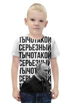 """Футболка с полной запечаткой для мальчиков """"Ты чо такой серьёзный"""" - путин, putin, путин арт, четакойсерьезный, серьёзный"""