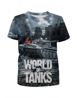 """Футболка с полной запечаткой для мальчиков """"World Of Tanks"""" - games, игра, world of tanks, мир танков, wot"""