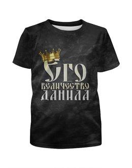 """Футболка с полной запечаткой для мальчиков """"Его величество Данила"""" - царь, корона, величество, данила, данил"""