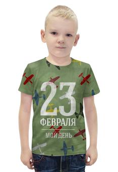 """Футболка с полной запечаткой для мальчиков """"23 февраля мой день"""" - 23 февраля, россия, патриотические, путин"""