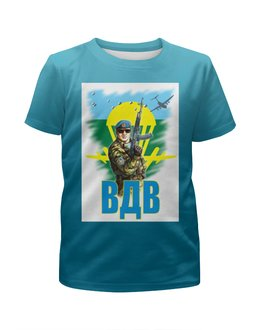 """Футболка с полной запечаткой для мальчиков """"День ВДВ """" - армия, россия, десантники, голубые береты"""