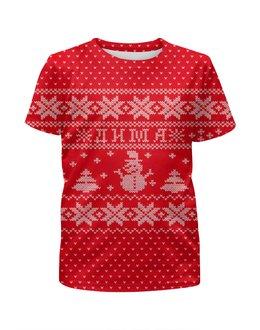 """Футболка с полной запечаткой для мальчиков """"имя Дима"""" - новый год, дед мороз, дима, свитер, снеговик"""