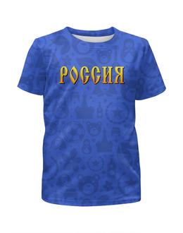 """Футболка с полной запечаткой для мальчиков """"РОССИЯ (футбол)"""" - футбол, россия, символика, мундиаль"""