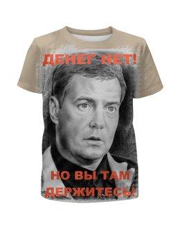 """Футболка с полной запечаткой для мальчиков """"Медведев - Денег нет!"""" - прикол, арт, медведев, карикатура, денег нет"""