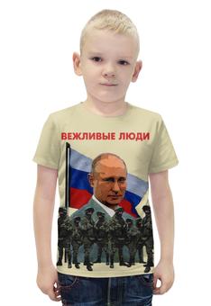 """Футболка с полной запечаткой для мальчиков """"Вежливые Люди"""" - армия, россия, путин, крым, вежливые люди"""
