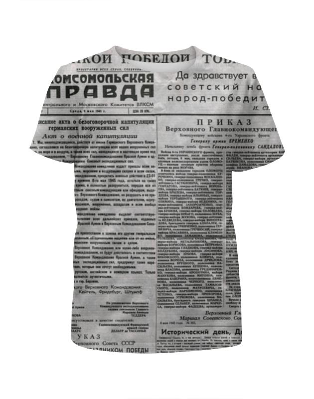 Футболка с полной запечаткой для девочек Printio Комсомольская правда 9 мая 1945 года футболка с полной запечаткой мужская printio 9 мая