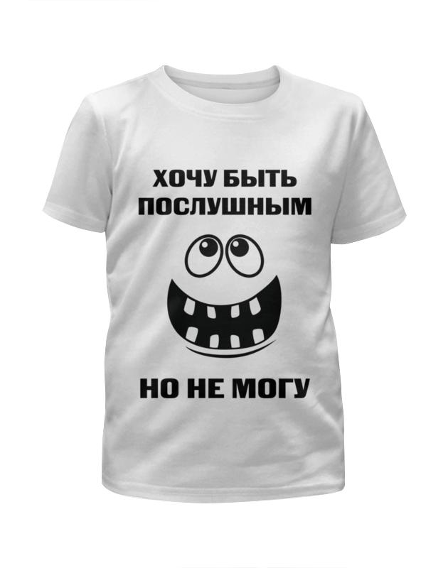 Printio Я послушный футболка с полной запечаткой для девочек printio не ходи за мной я заблудился