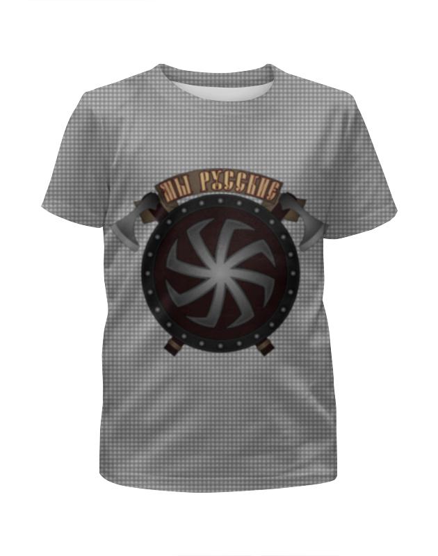 Футболка с полной запечаткой для девочек Printio Мы русские футболка с полной запечаткой для девочек printio spawn
