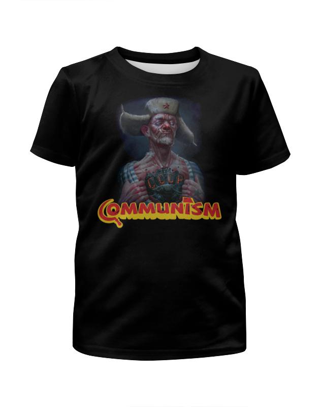 Printio Коммунизм футболка wearcraft premium printio коммунизм