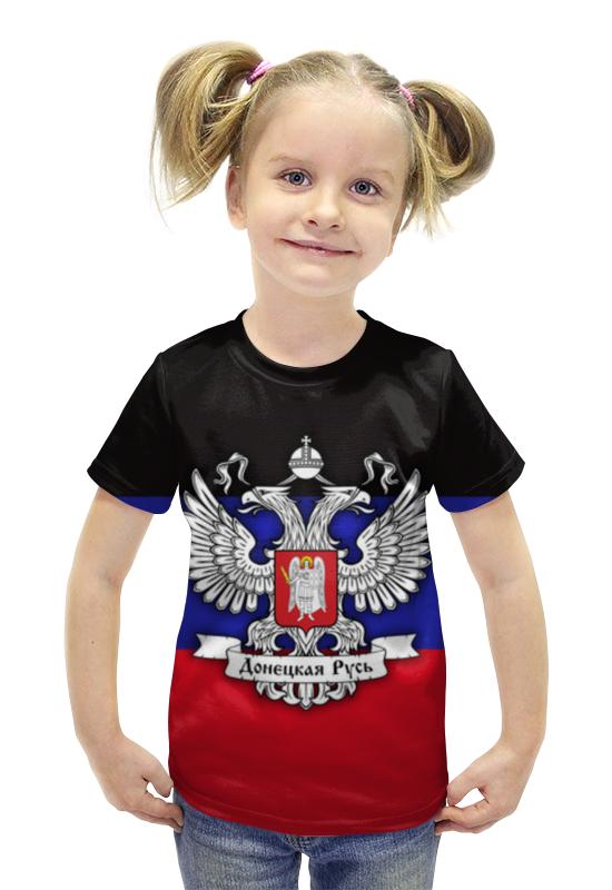 Футболка с полной запечаткой для девочек Printio Донецкая русь куплю зерно отруби мелким оптом в кировске донецкая обл
