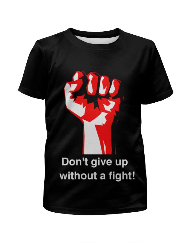 Футболка с полной запечаткой для девочек Printio Don't give up without a fight. бойцовский клуб бомбер printio don t give up without a fight бойцовский клуб