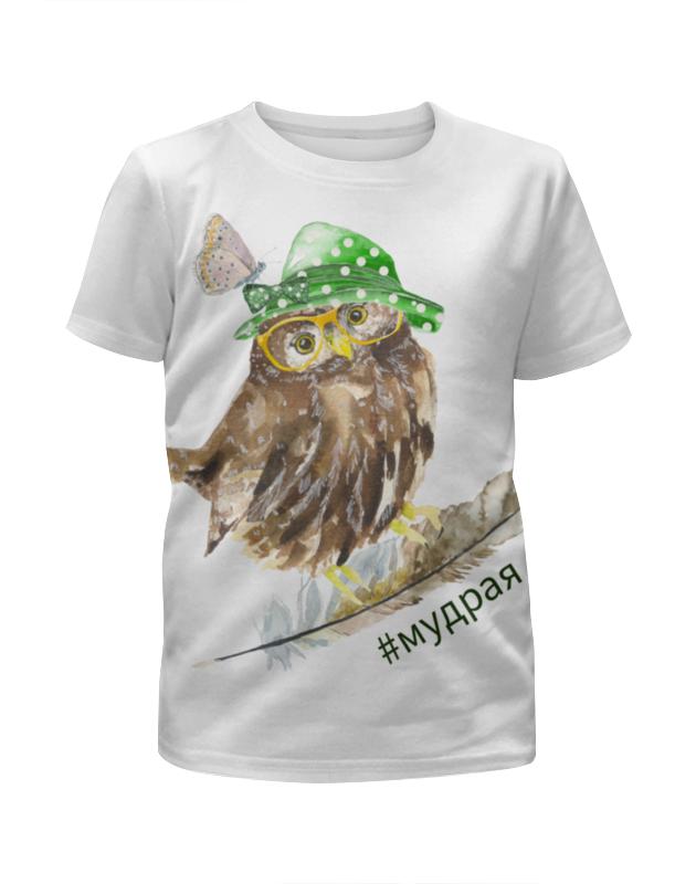 Футболка с полной запечаткой для девочек Printio Мудрая сова футболка с полной запечаткой для девочек printio музыкальная сова