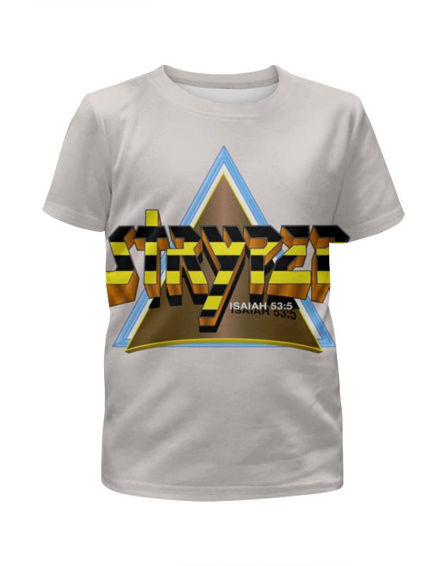 Футболка с полной запечаткой для девочек Printio Stryper band футболка с полной запечаткой для девочек printio пртигр arsb