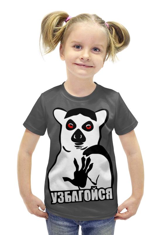 Футболка с полной запечаткой для девочек Printio Успокойся! футболка с полной запечаткой для девочек printio рианна