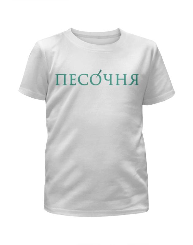 Футболка с полной запечаткой для девочек Printio Детская с запечаткой односторонняя футболка на заказ со своей картинкой